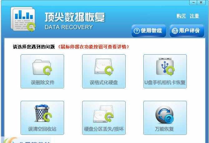 顶尖数据恢复软件免_顶尖数据恢复软件-免费版-破解版-注册码-免费下载