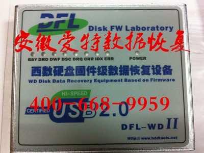 WD硬盘固件恢复利器-DFL2