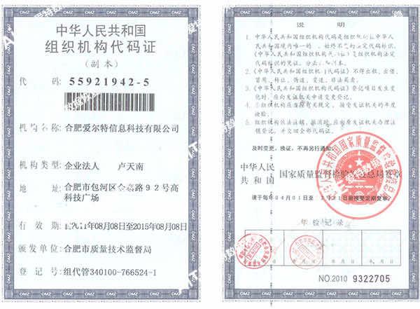 爱特-组织机构代码证