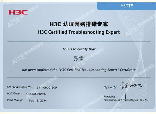 爱特-网络认证证书