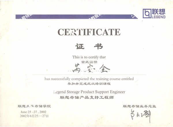 爱特-存储认证