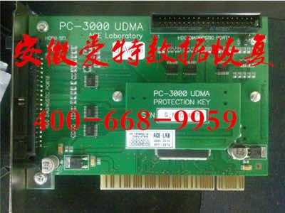 国际顶尖恢复设备-PC3000UDMA主卡