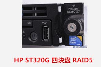 宿州市房产管理局 HP服务器数据库恢复