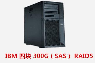 安徽省亳州市利辛县财政局  IBM服务器数据恢复成功