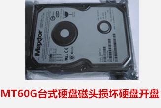 合肥商务局  MT60G开盘数据恢复成功
