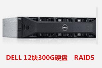 中国科学技大学 DELL存储数据恢复成功