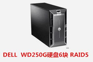 中国电信安徽公司   DELL服务器数据恢复成功