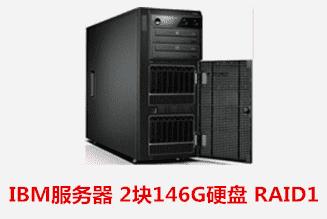 安徽省军区政治部  IBM服务器恢复成功