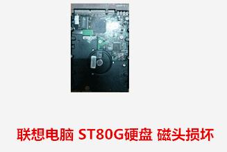 安徽省委组织部  ST80G硬盘开盘数据恢复成功