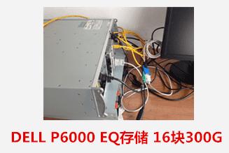 安徽体彩中心 DELL P6000存储数据恢复成功