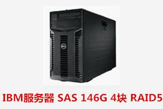 当涂县居保中心  IBM服务器数据恢复成功