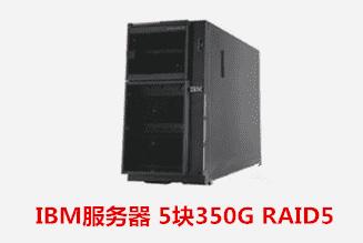 亳州利辛计生委  IBM服务器硬盘数据恢复成功