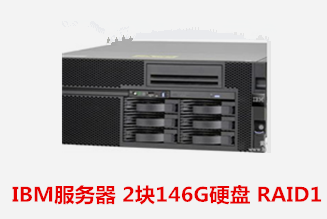 枞阳供电公司  IBM服务器数据恢复成功