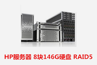 马鞍山广播电视台  HP服务器 数据恢复成功