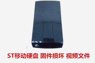 安庆党委宣传部  ST移动硬盘数据恢复成功