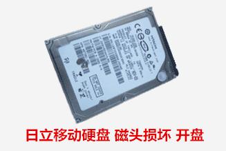 霍山县委组织部  日立硬盘开盘数据恢复成功