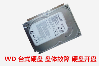 九华山风景区社保局  WD硬盘开盘数据恢复成功