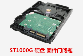 芜湖环境保护局  ST硬盘固件门数据恢复成功