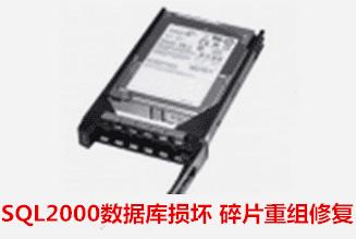 安徽省计生委  SQL2000数据库恢复成功