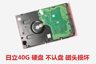 高炮团  日立40G 硬盘开盘数据恢复成功