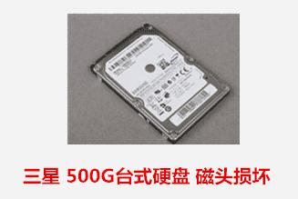 空军三总队  三星硬盘开盘数据恢复成功