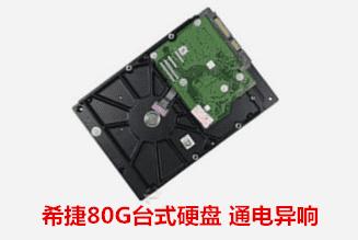 安徽省电力公司  希捷硬盘开盘恢复成功