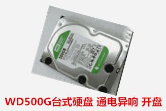 淮南洛河电厂  WD硬盘开盘数据恢复成功