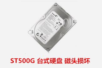 巢湖电力总公司  ST 硬盘开盘数据恢复成功