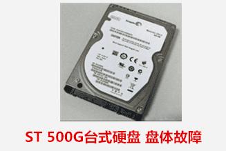 黄山市地税局  ST 硬盘开盘数据恢复成功