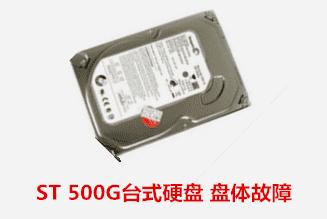 芜湖市地税局  ST硬盘开盘数据恢复成功
