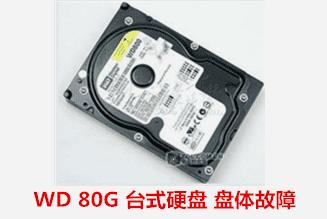 肥西工商局    WD硬盘开盘数据恢复成功