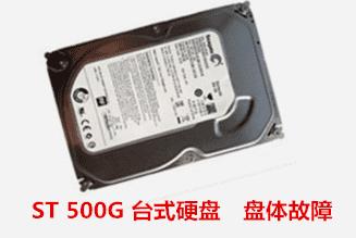 宿州供电公司   ST 硬盘开盘数据恢复成功
