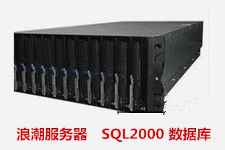 解放军105医院  SQL2000数据库恢复成功