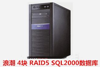 太和县清浅卫生院   SQL2000数据库恢复成功