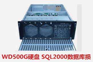 顾桥卫生院  SQL2000数据库损坏修复成功