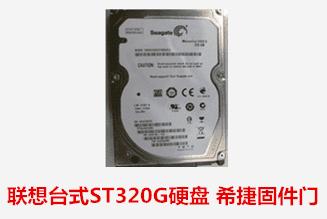 安徽地震局  ST硬盘固件 数据恢复成功