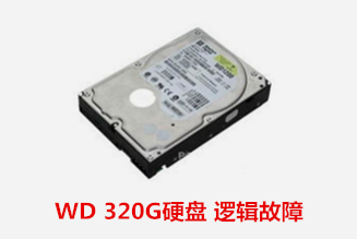 凤阳县公安局   WD 硬盘逻辑故障数据恢复成功