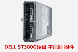 芜湖县供电公司  DELL 硬盘 固件数据恢复成功