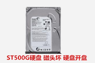 中国保监会安徽监管局  ST 硬盘开盘数据恢复成功