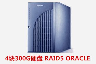 亳州康济生物科技   RAID5 ORACLE数据库恢复成功