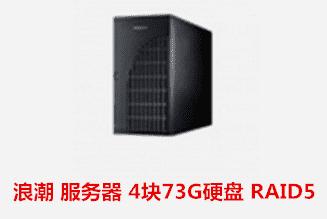 安徽省气象局   浪潮RAID5服务器恢复成功