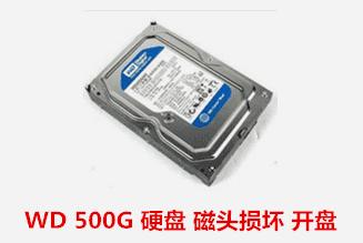 亳州市卫生局   WD硬盘开盘数据恢复成功