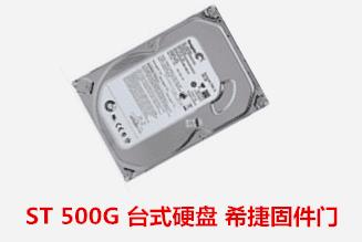 国家开发银行   ST 台式硬盘固件门数据恢复成功