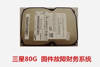 安徽行政学院   三星80G硬盘财务系统数据恢复成功