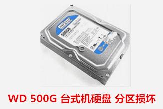 中国电信六安公司  WD 硬盘软件故障数据恢复成功