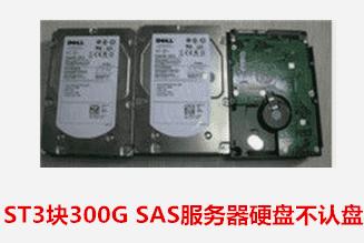 宣城机电学校    ST硬盘固件故障数据恢复成功