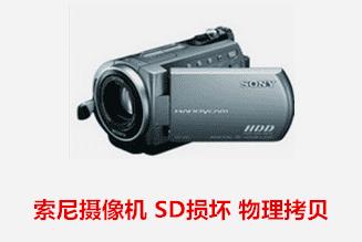 界首市公安局禁毒大队   索尼摄像机SD卡数据恢复成功