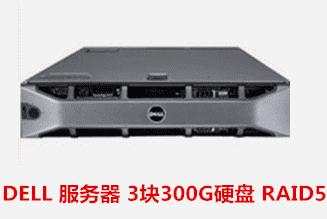 阜阳华润电力公司  DELL服务器数据恢复成功