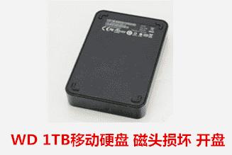 合肥新闻社   1TB移动硬盘开盘数据恢复成功