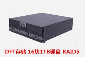 霍邱县广播电视台   DFT存储RAID5 电视素材恢复成功